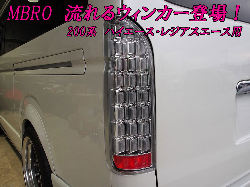 [MBRO]200系 ハイエース(クローム)用シューティングLEDテールランプ