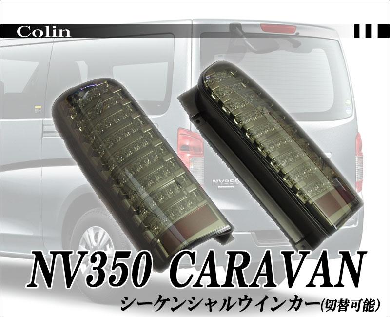 [COLIN]NV350キャラバン用LEDシーケンシャルウインカーテール(クロームスモーク)【送料無料!】