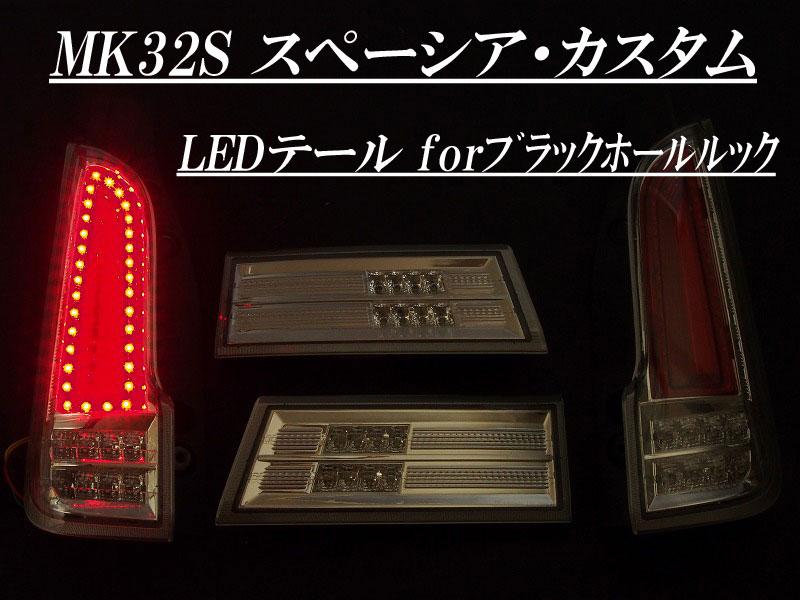 [COLIN]MK32S スペーシア用LEDテール(ブラックホールルック/クローム)