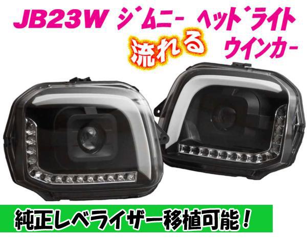[MBRO]JB23W ジムニー(ブラック)用ヘッドライト_流れるウインカー<当店在庫分 送料無料!>