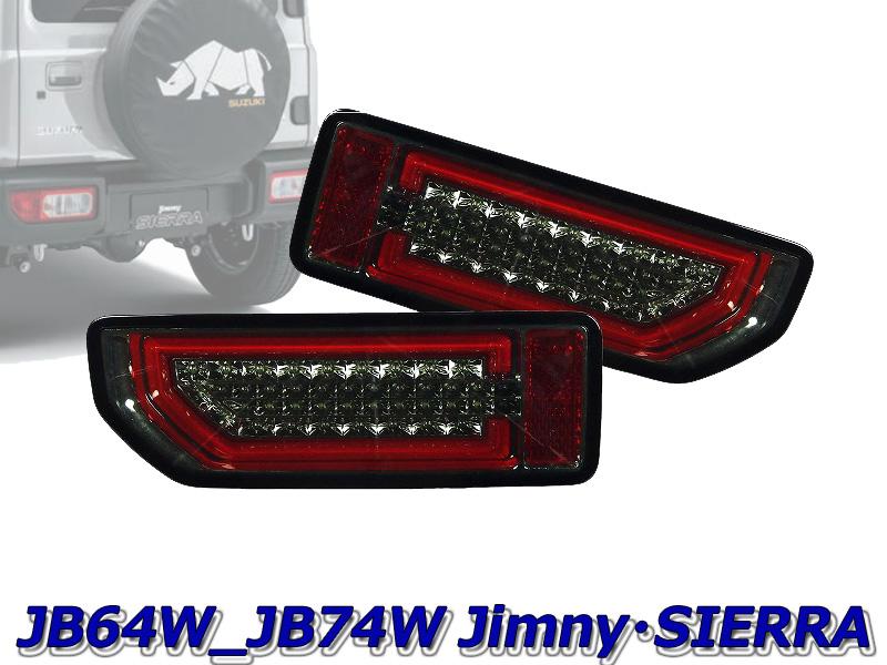 [MBRO]JB74W ジムニーシエラ用LEDシーケンシャルウインカーテール(クローム/スモーク)