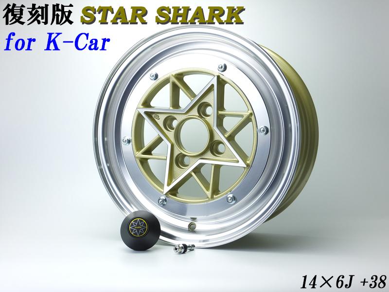 [復刻版]スターシャーク for 軽自動車用ホイール サイズ 14×6.0J_+38_P.C.D.100_4H/ゴールド_4本セット