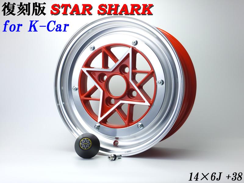 [復刻版]スターシャーク for 軽自動車用ホイール サイズ 14×6.0J_+38_P.C.D.100_4H/レッド_4本セット