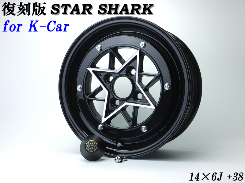 [復刻版]スターシャーク for 軽自動車用ホイール サイズ 14×6.0J_+38_P.C.D.100_4H/ブラック_4本セット