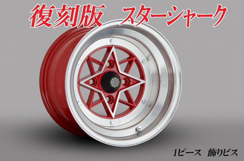 [復刻版]スターシャーク1480 -13/1490 -26 4H/114.3 RED