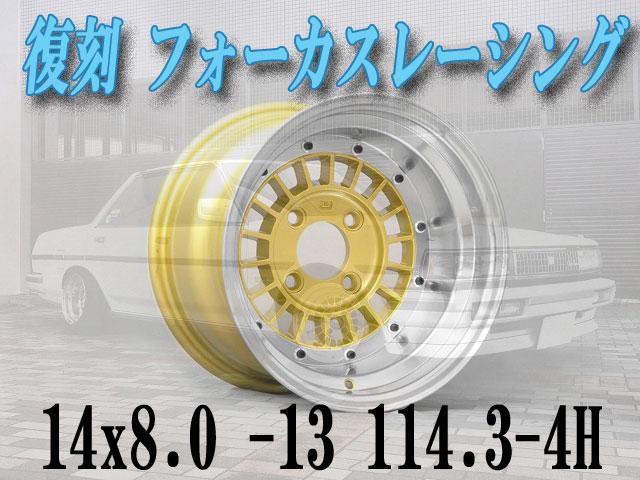 [旧車]フォーカスレーシング1480 -13 4H/114.3 ゴールド2本