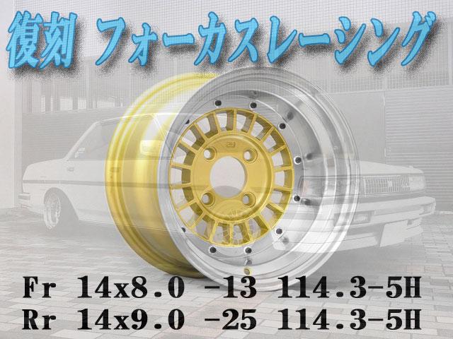 [旧車]フォーカスレーシング1480/90 4H/114.3 ゴールド4本