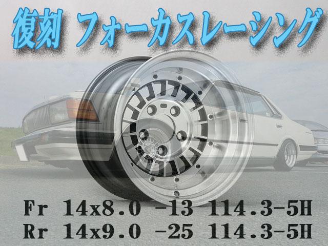 [旧車]フォーカスレーシング1480/90 5H/114.3 ブラック4本