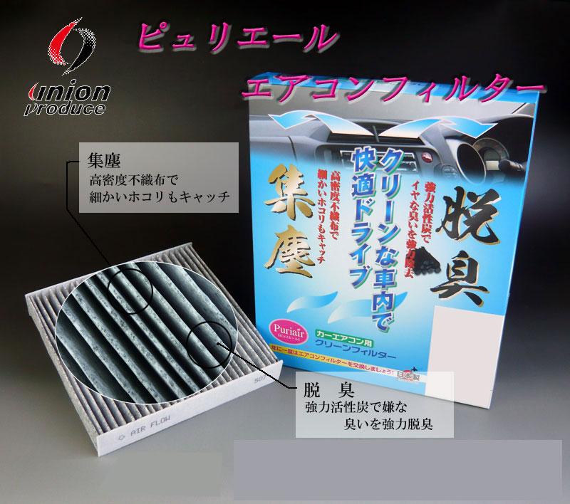 脱臭 集塵 クリーンな車内で快適ドライブ ピュリエール エレメント用エアコンフィルター 在庫あり 予約販売品 YH2