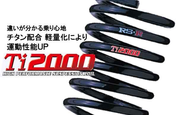 [RS-R Ti2000]ST202 エクシブ用200GT(s-str 車専用)ダウンサス