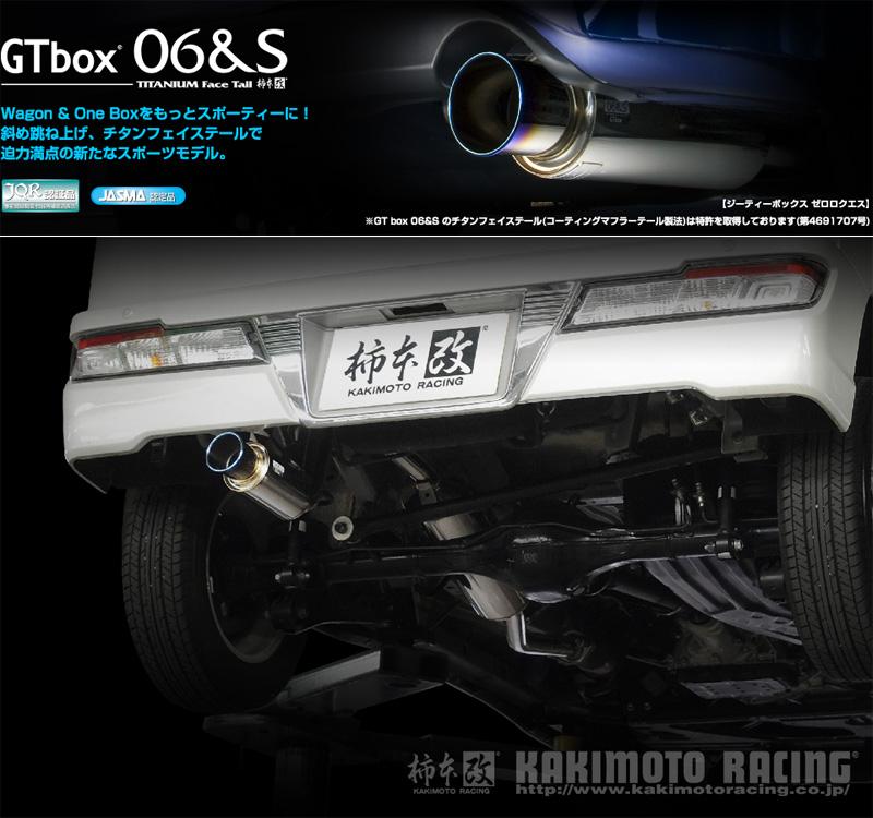 [柿本_改]ABA-S321N ディアスワゴン_2WD(KF / 0.66 / Turbo_H29/11~ / MC後)用マフラー[GTbox 06&S][D44320][車検対応]