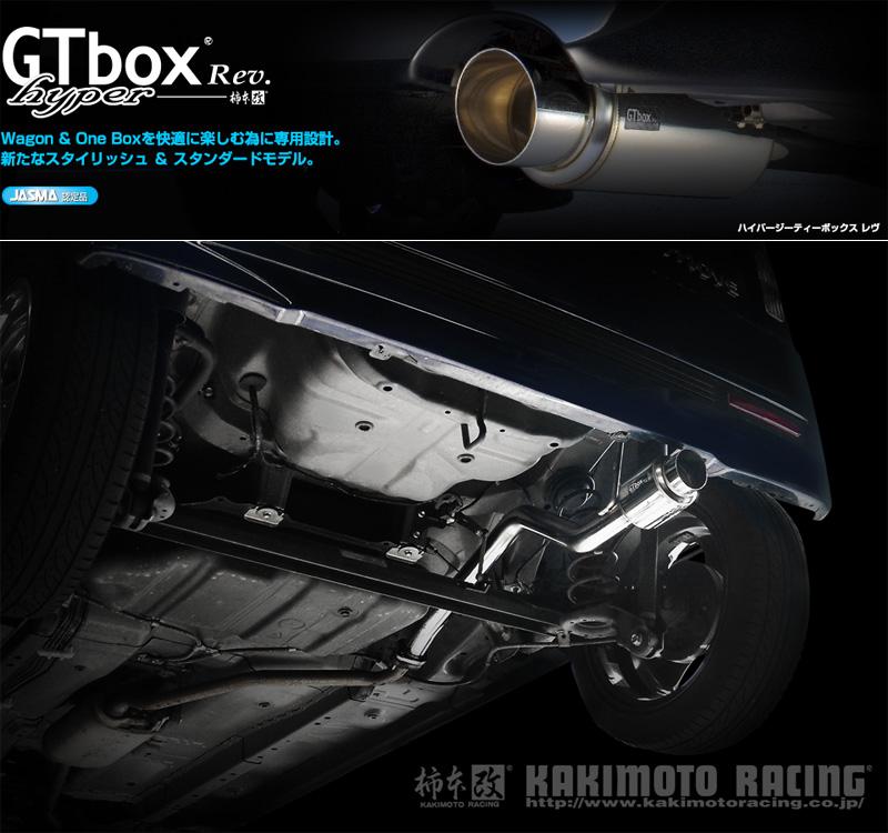 [柿本_改]CBA-L175S ムーヴカスタム_2WD_4AT(KF-DET / 0.66 / Turbo_H18/10~H20/12)用マフラー[GTbox Rev.][D41310][車検対応]