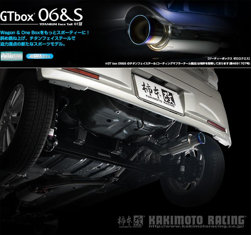 [柿本_改]CBA-L575S ムーヴコンテカスタム_2WD(KF-DET / 0.66 / Turbo_H20/08~H22/03)用マフラー[GTbox 06&S][D42310][車検対応]