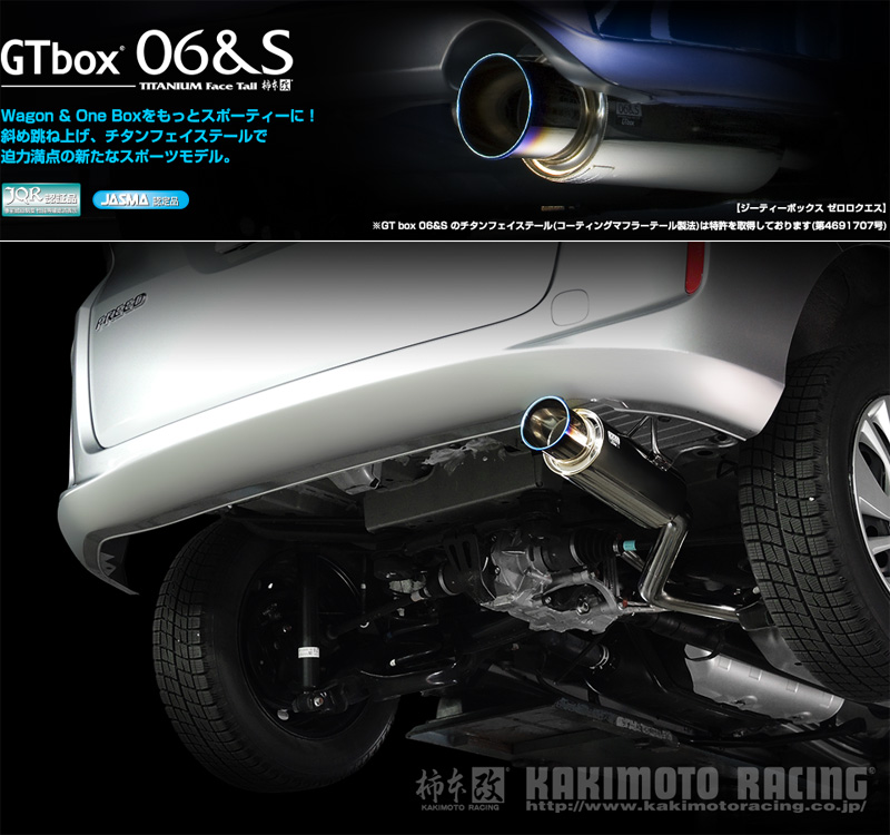 [柿本_改]DBA-GB6 フリード_4WD(L15B / 1.5 / NA_H28/09~)用マフラー[GTbox 06&S][H443112][車検対応]