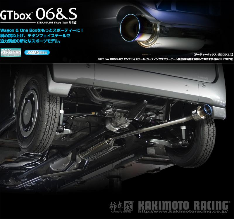 [柿本_改]HBD-JJ2 N-VAN_4WD(S07B / 0.66 / Turbo_H30/07~)用マフラー[GTbox 06&S][H443128][車検対応]