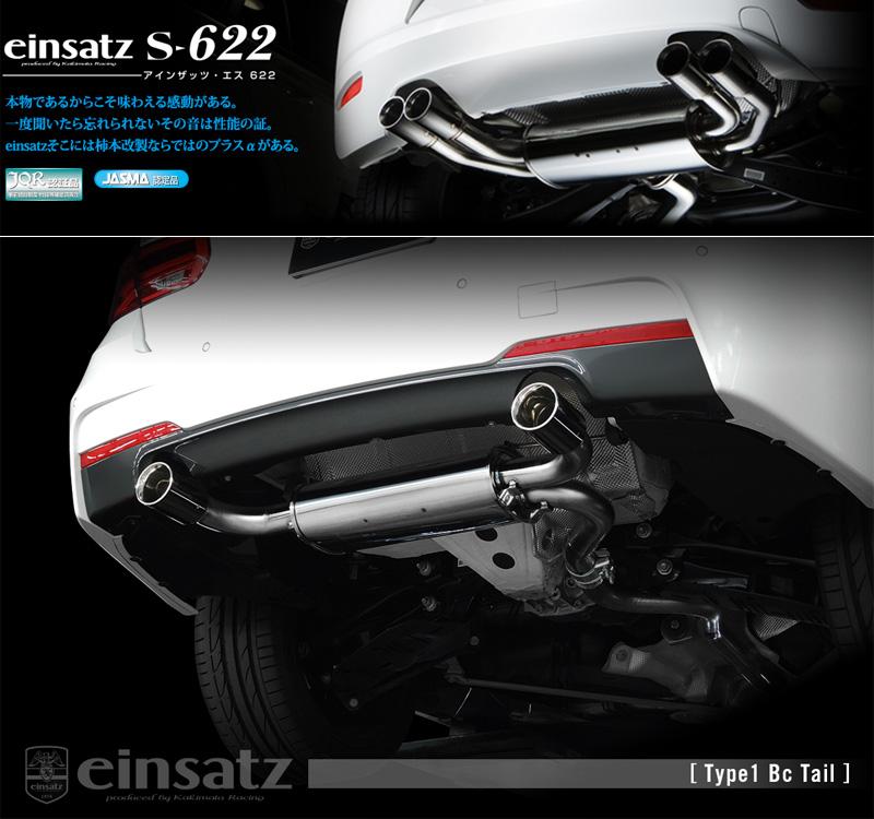 [柿本_改]LDA-8C20 BMW 320d ツーリング Mスポーツ(F31)_(B47D20A / 2.0 / D-Turbo_2016/05~)用マフラー[einsatz s-622][E6B3023#][車検対応]
