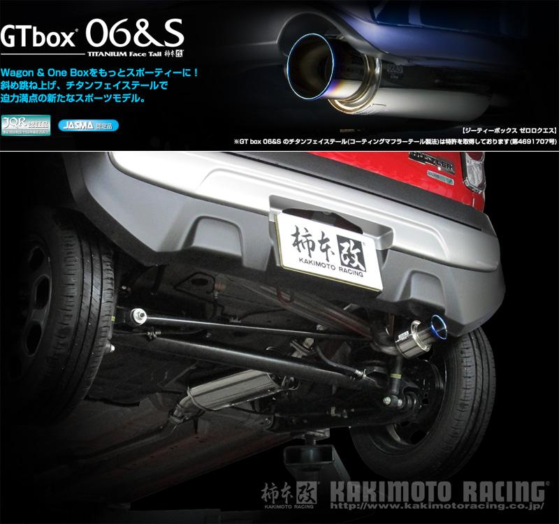 [柿本_改]DAA-MS41S フレアクロスオーバー_2WD(R06A WA04A / 0.66 / Turbo_H27/12~)用マフラー[GTbox 06&S][S44333][車検対応]