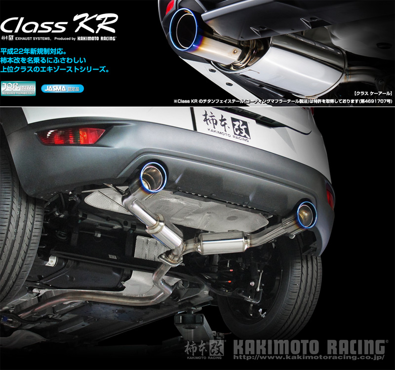 [柿本_改]3DA-DK8FW CX-3_XD(S8-DPTS / 1.8 / D-Turbo_H30/05~)用マフラー[Class KR][Z71332][車検対応]