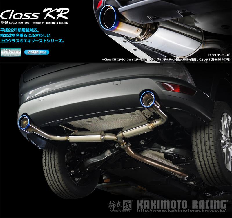 [柿本_改]3DA-KG2P CX-8_4WD(SH-VPTS / 2.2 / D-Turbo_H29/12~)用(ステンレステール)マフラー[Class KR][Z71339P][車検対応]