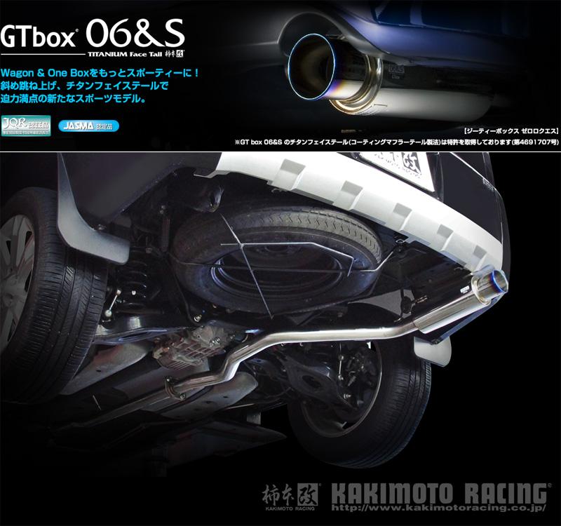 [柿本_改]LDA-CV1W デリカD5_4WD(4N14 / 2.3 / D-Turbo_H25/01~H31/02)用マフラー[GTbox 06&S][M44333][車検対応]