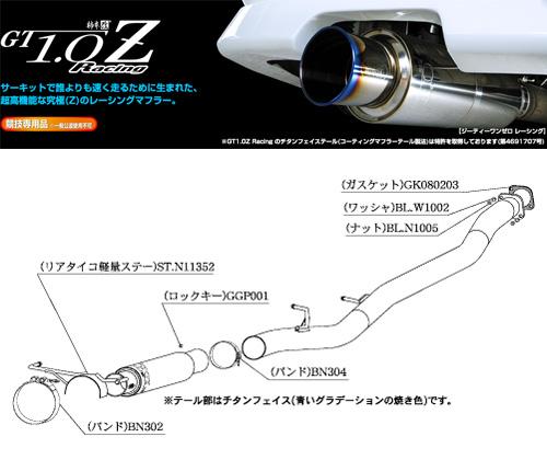 [柿本_改]GF-BNR34 スカイライン_GT-R(RB26DETT / 2.6 / Twin-Turbo_H11/06~H14/08)用マフラー[GT1.0 Z][N11352][競技専用]