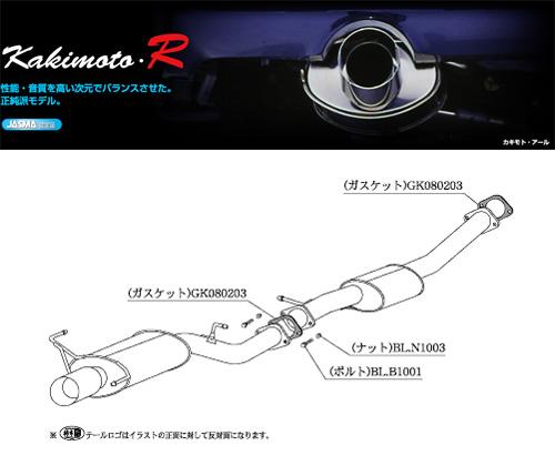 [柿本_改]GF-BNR34 スカイライン_GT-R(RB26DETT / 2.6 / Twin-Turbo_H11/06~H14/08)用マフラー[Kakimoto.R][NS352][車検対応]