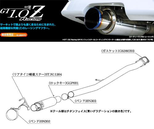 [柿本_改]CBA-Z33 フェアレディZ(VQ35HR / 3.5 / NA_H19/01~ / MC後)用マフラー[GT1.0 Z][N11364][競技専用]