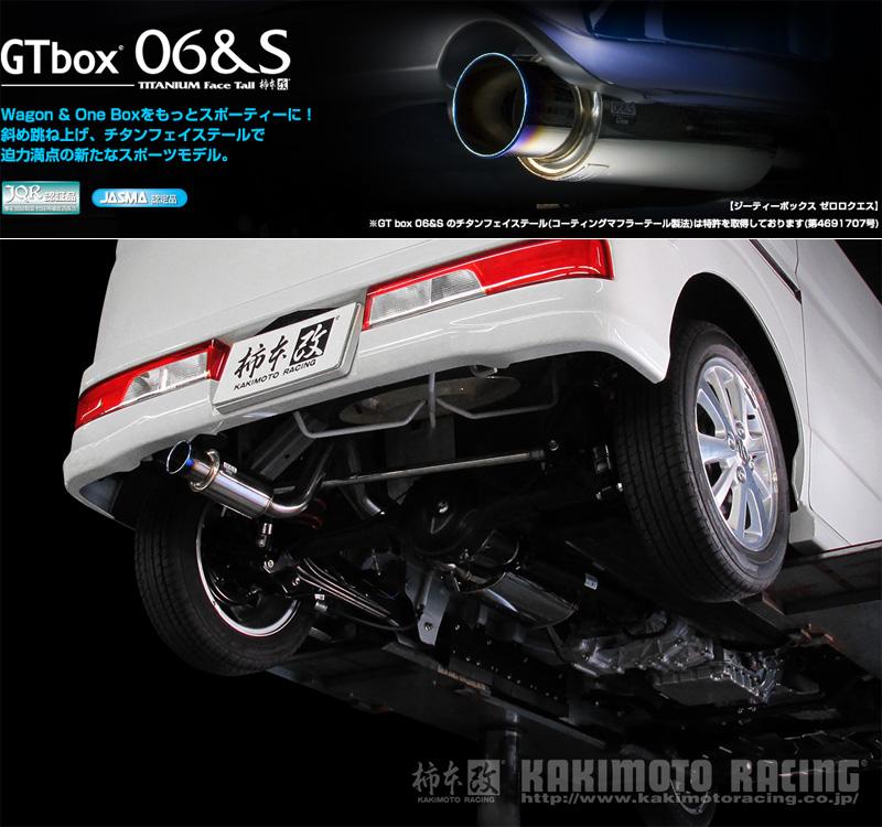 [柿本_改]ABA-DG17W スクラムワゴン_2WD(R06A / 0.66 / Turbo_H27/03~)用マフラー[GTbox 06&S][S44336][車検対応]