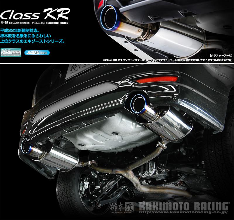 [柿本_改]CBA-SH9 フォレスター_4WD(EJ25 / 2.5 / Turbo_H22/10~H24/11)用マフラー[Class KR][B71343][車検対応]
