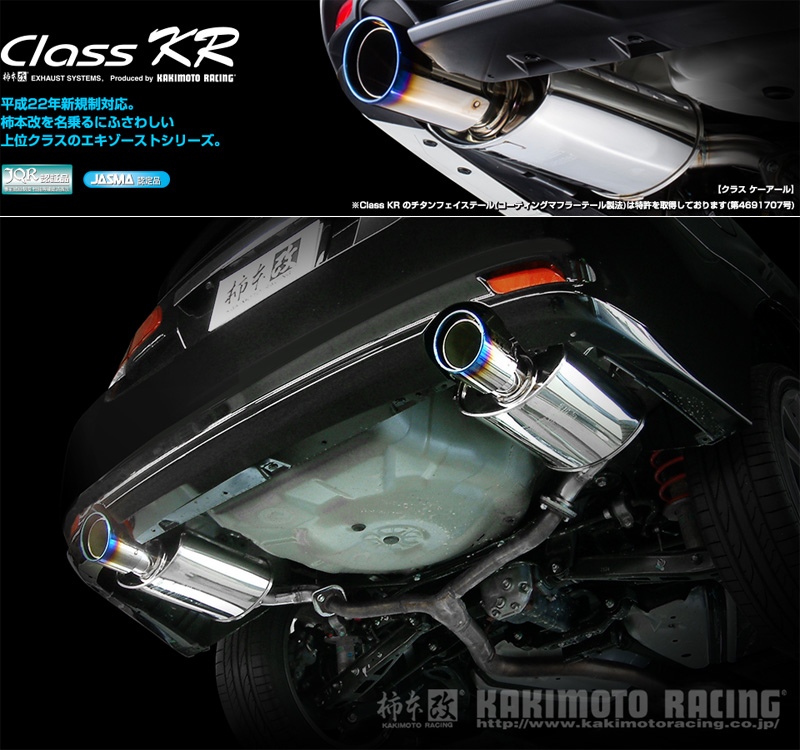 [柿本_改]DBA-BM9 レガシィB4_5AT車(EJ25 / 2.5 / Turbo_H21/05~H25/05)用マフラー[Class KR][B71337][車検対応]