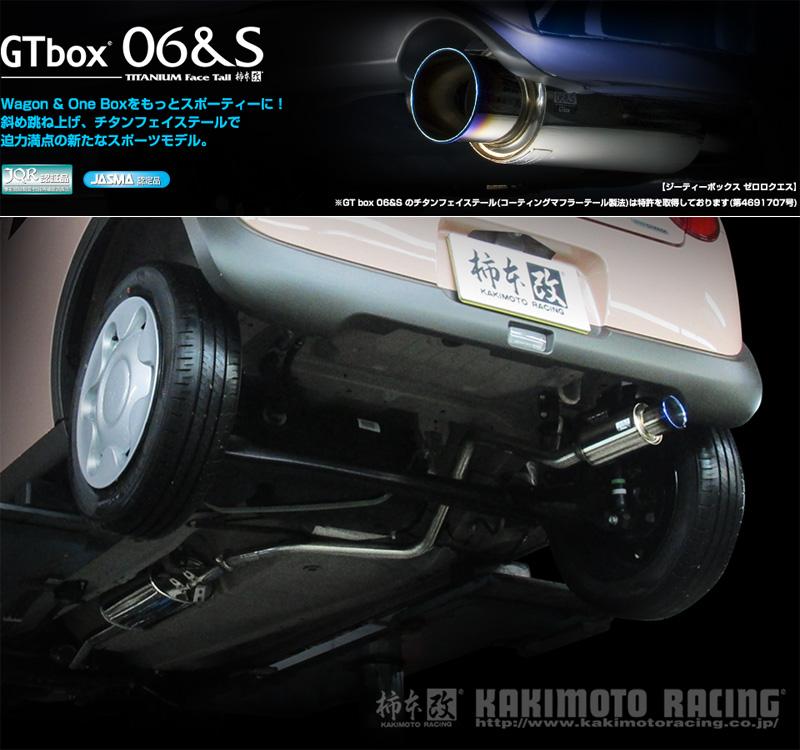 素晴らしい価格 [柿本_改]DBA-HE33S アルトラパン_2WD(R06A [柿本_改]DBA-HE33S/ 0.66/ 0.66/ NA_H27/06~)用マフラー[GTbox 06&S][S44337][車検対応], アジア音楽ショップ亞洲音樂購物網:0990d25b --- inglin-transporte.ch