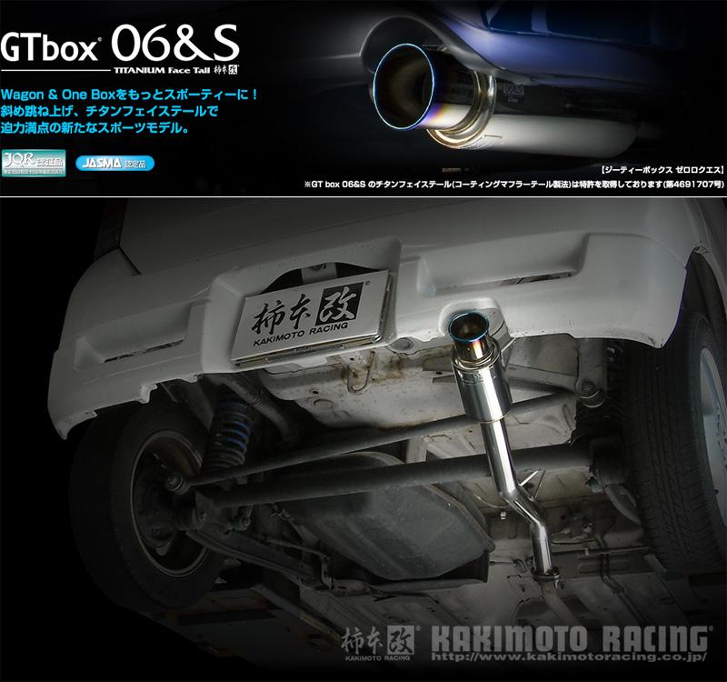[柿本_改]GF-HA22S アルトワークス_2WD(K6A / 0.66 / Turbo_H10/10~H12/12)用マフラー[GTbox 06&S][S42306]