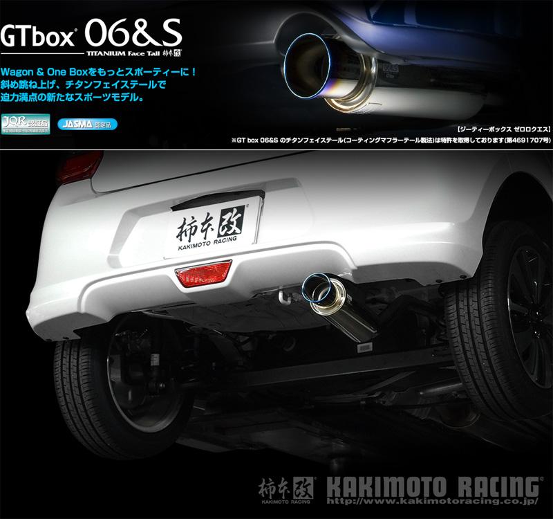 [柿本_改]DBA-ZC13S スイフト_2WD(K10C / 1.0 / Turbo_H29/01~)用(リアピースのみ)マフラー[GTbox 06&S][S44347R][車検対応]