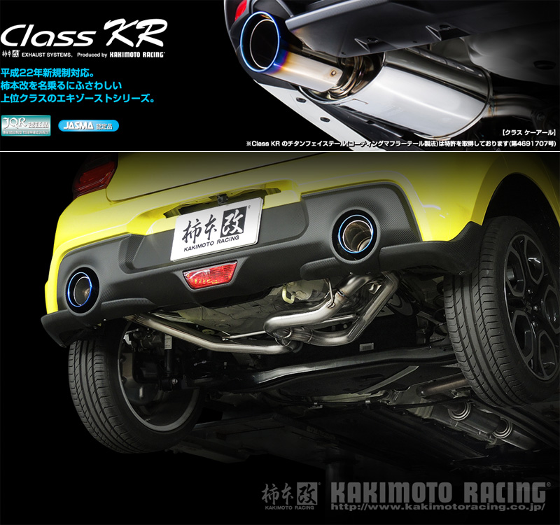 [柿本_改]CBA-ZC33S スイフトスポーツ_2WD(K14C / 1.4 / Turbo_H29/09~)用(チタンフェイステール リアピースのみ)マフラー[Class KR][S71348RC][車検対応]