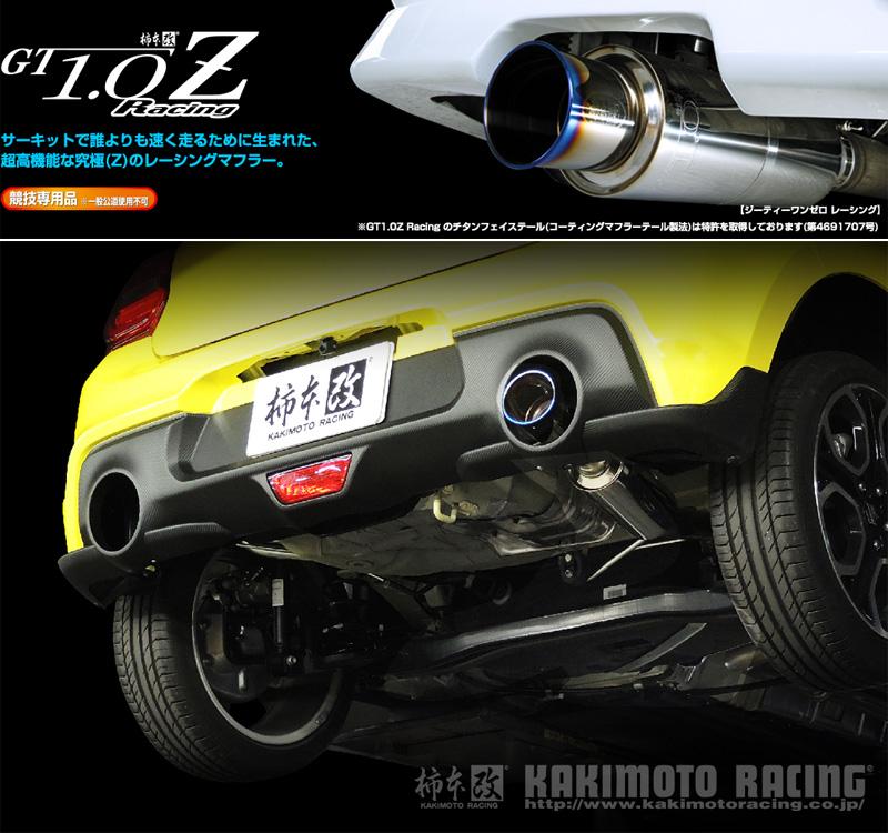 [柿本_改]CBA-ZC33S スイフトスポーツ_2WD(K14C / 1.4 / Turbo_H29/09~)用マフラー[GT1.0 Z][S11348][競技専用]