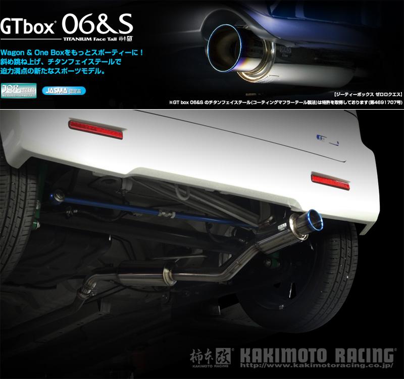 [柿本_改]DAA-MK42S スペーシアカスタムZ_2WD(R06A WA04A / 0.66 / Turbo_H28/12~H29/12)用マフラー[GTbox 06&S][S44332][車検対応]