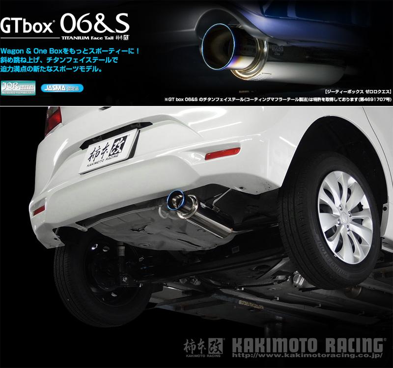 [柿本_改]DBA-WB32S バレーノ_2WD(K12C / 1.2 / NA_H28/03~)用マフラー[GTbox 06&S][S44341][車検対応]