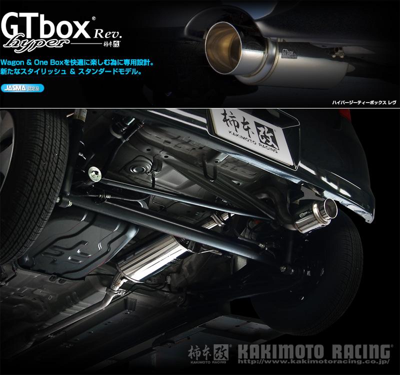 [柿本_改]DBA-MH23S ワゴンR_2WD(K6A / 0.66 / NA_H20/09~H22/03)用マフラー[GTbox Rev.][S41325][車検対応]