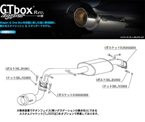 [柿本_改]UA,ABA,CBA-MH21S ワゴンR RR_2WD(K6A / 0.66 / Turbo_H15/09~H16/12_1/2型)用マフラー[GTbox Rev.][S41309][車検対応]