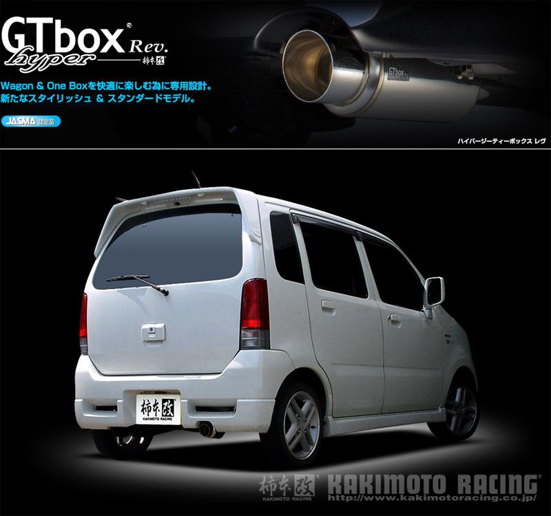 [柿本_改]GF-MC21S ワゴンR RR_2WD(K6A / 0.66 / Turbo_H10/10~H12/12_1/2型)用マフラー[GTbox Rev.][S41306][車検対応]