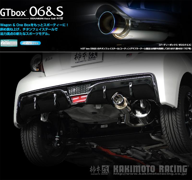 [柿本_改]DAA-NHP130 ヴィッツ ハイブリッド_GRスポーツ(1NZ-FXE 1LM / 1.5 / NA_H29/09~)用マフラー[GTbox 06&S][T443160][車検対応]