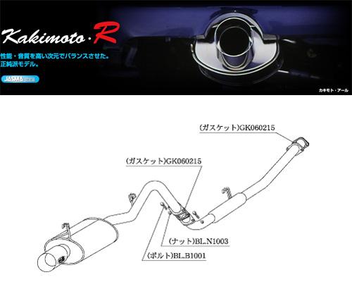 [柿本_改]E-AE86 カローラレビン_GT, GT-APEX(4A-GEU / 1.6 / NA_S58/05~S62/05)用マフラー[Kakimoto.R][TS332][車検対応]