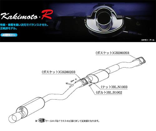 音 性能共にバランスのとれた、オールラウンドタイプのマフラー 個人宅宛て 5 000円 大型商品のため代引き不可 北海道 沖縄 離島は要確認 柿本_改 E-JZX81 1JZ-GTE T-Turbo_H02 チェイサー_GTツインターボ 08~H04 10 セール特別価格 2.5 TS321 Kakimoto.R 用マフラー セールSALE%OFF 車検対応