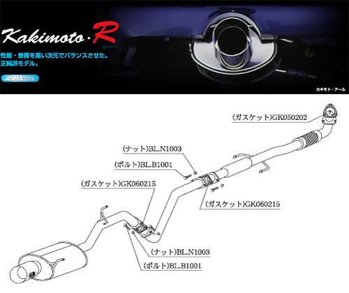 [柿本_改]E-EP82 スターレット_GT(4E-FTE / 1.3 / Turbo_H01/12~H07/12)用マフラー[Kakimoto.R][TS336][車検対応]