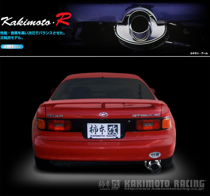 [柿本_改]E-ST185H セリカ_GT-FOUR(3S-GTE / 2.0 / Turbo_H01/09~H06/02)用マフラー[Kakimoto.R][TS323][車検対応]