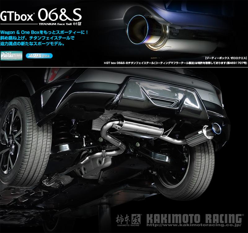 [柿本_改]DBA-NGX50 C-HR_4WD(8NR-FTS / 1.2 / Turbo_H28/12~)用マフラー[GTbox 06&S][T443151][車検対応]