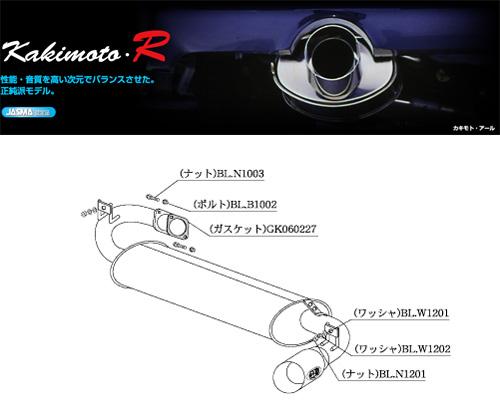 [柿本_改]E-SW20 MR2_G, G-Ltd(3S-GE / 2.0 / NA_H01/10~H09/12)用マフラー[Kakimoto.R][TS334][車検対応]