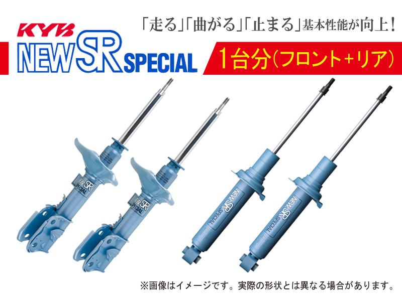 最安値 [カヤバ]CY6A ギャランフォルティス用ショックアブソーバ(New SR Special), カニグン 998e8f73