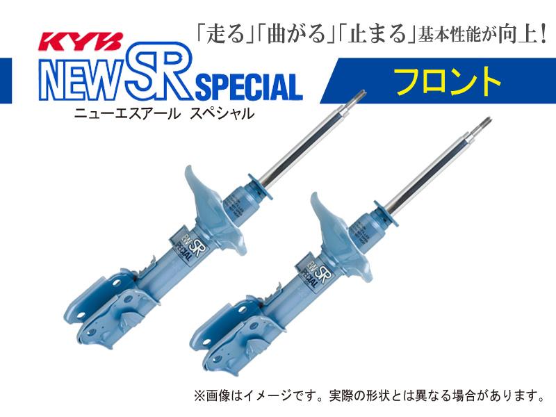 [カヤバ]NJ10 デュアリス 用ショックアブソーバ(New SR Special)