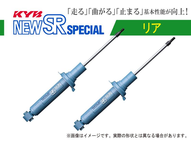 [カヤバ]EN13 パルサー/ラングレー/リベルタビラ 用ショックアブソーバ(New SR Special)